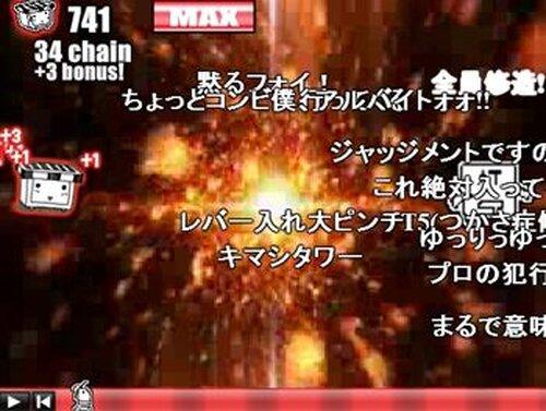 大豊作コメント収穫祭 Game Screen Shot2