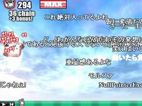 大豊作コメント収穫祭 Game Screen Shot3