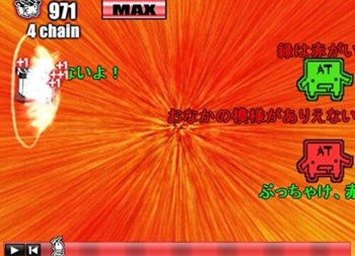 大豊作コメント収穫祭 Game Screen Shot4