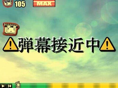 大豊作コメント収穫祭 Game Screen Shot5