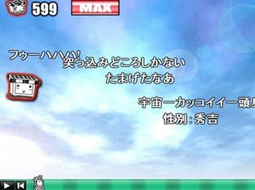 大豊作コメント収穫祭 Game Screen Shots
