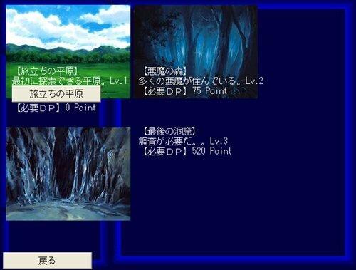 レジェンド・オブ・ザ・ナイト Game Screen Shot1