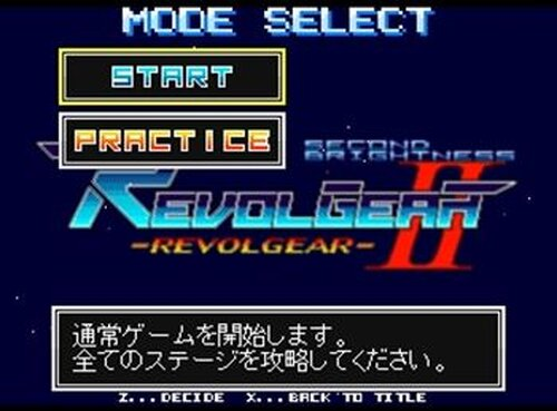 REVOLGEAR II -SECOND BRIGHTNESS- Game Screen Shot2
