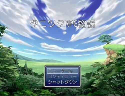 タニツクRPG物語 Game Screen Shot2