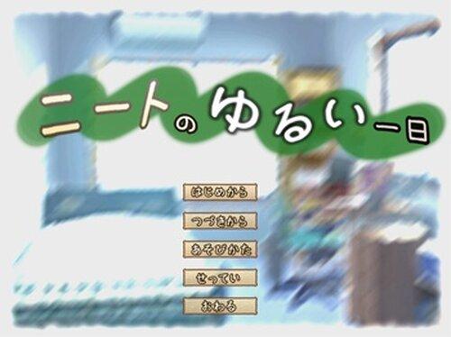 ニートのゆるい一日 Game Screen Shots