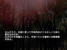 ついのやどりは竹叢に Game Screen Shot5