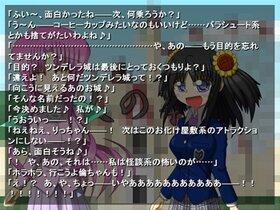 天照花嫁日記(フリー体験版) Game Screen Shot2