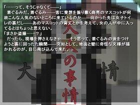 天照花嫁日記(フリー体験版) Game Screen Shot3