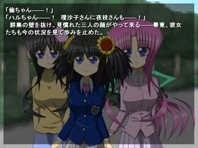 天照花嫁日記(フリー体験版) Game Screen Shot4
