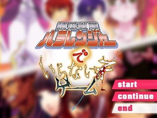 ハラレンジャーでいらない子ゲーム Game Screen Shot2