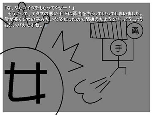 勇者が魔王を倒した話 Game Screen Shot3