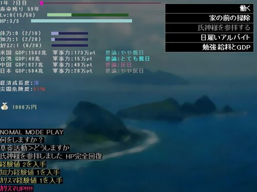 守れ、尖閣!! Game Screen Shot1