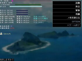 守れ、尖閣!! Game Screen Shot2