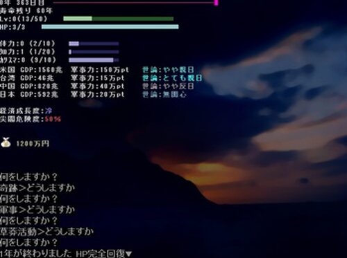 守れ、尖閣!! Game Screen Shot4