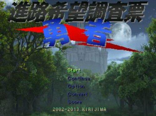 """進路希望調査票""""勇者"""" Game Screen Shot2"""