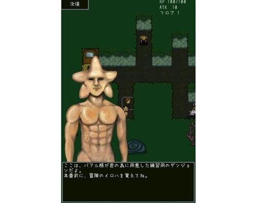 ベリアル帝国の再建 Game Screen Shot1