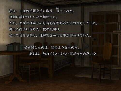 LiLyE〜狭界図書館〜 a Reporter's PocketBook Game Screen Shot1