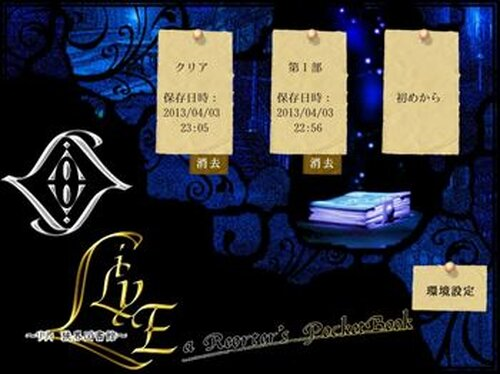 LiLyE〜狭界図書館〜 a Reporter's PocketBook Game Screen Shot2