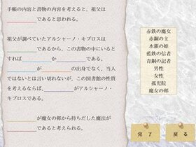 LiLyE〜狭界図書館〜 a Reporter's PocketBook Game Screen Shot3