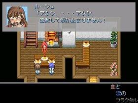 血と涙のフラクタル Game Screen Shot3