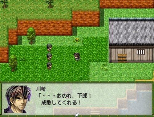 ただ、剣に生きる Game Screen Shot1