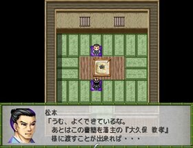 ただ、剣に生きる Game Screen Shot3