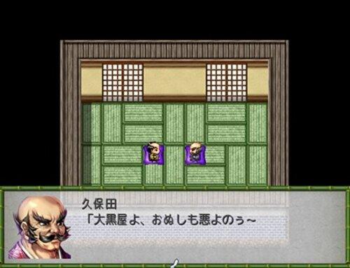 ただ、剣に生きる Game Screen Shot4