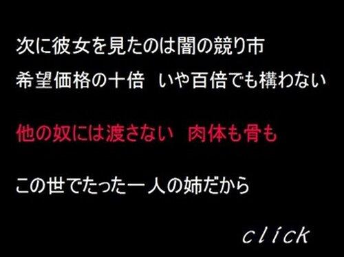 ワタシノホネ露 Game Screen Shot2