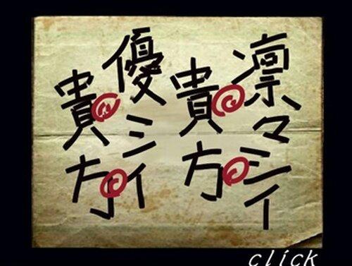 ワタシノホネ露 Game Screen Shot3