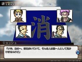謎解き探偵『奈祖トキオ』~その助手の最初の事件簿~ Game Screen Shot3
