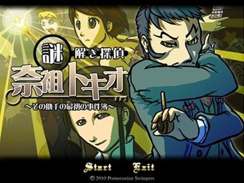 謎解き探偵『奈祖トキオ』~その助手の最初の事件簿~ Game Screen Shots