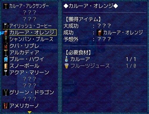 OH!カクテル道 Game Screen Shot3