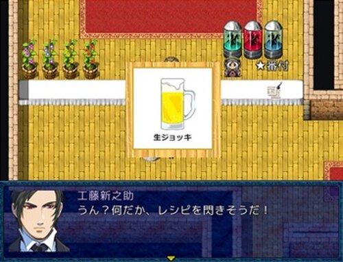 OH!カクテル道 Game Screen Shots