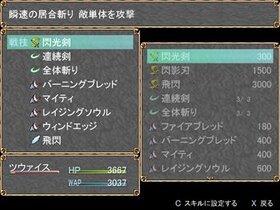 オヴェルスの翼 Game Screen Shot5