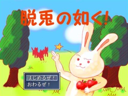 脱兎の如く! Game Screen Shots