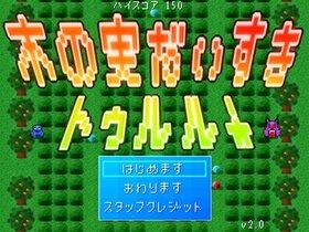 木の実だいすきトゥルル! Game Screen Shot2