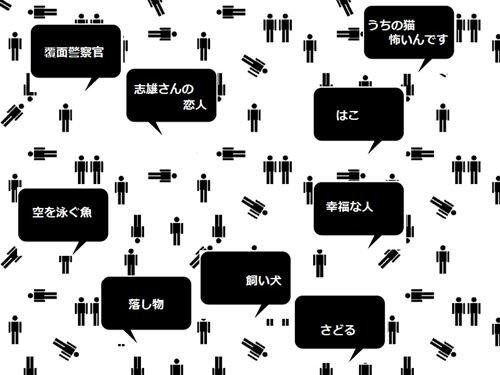 人間ぐるみ Game Screen Shot1