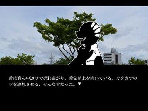 人間ぐるみ Game Screen Shot5