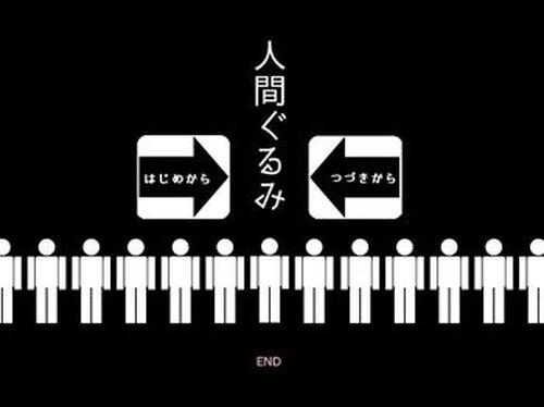 人間ぐるみ Game Screen Shots