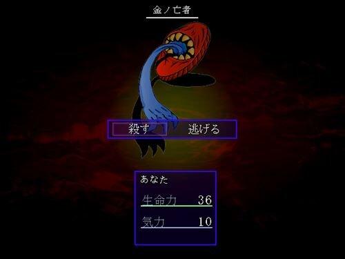 闇遊び Game Screen Shot1