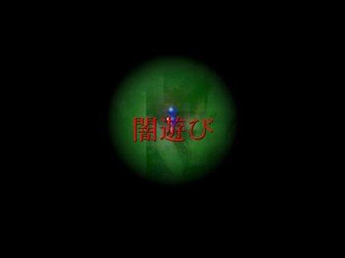 闇遊び Game Screen Shot2
