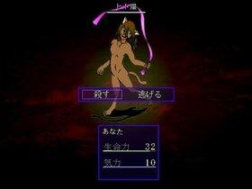 闇遊び Game Screen Shot4