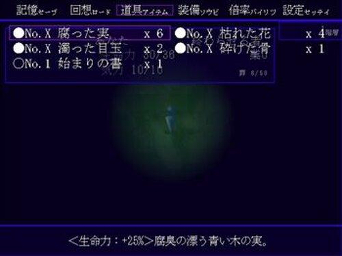 闇遊び Game Screen Shot5