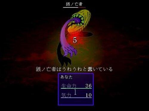 闇遊び Game Screen Shots