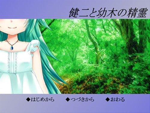 健二と幼木の精霊 Game Screen Shot2