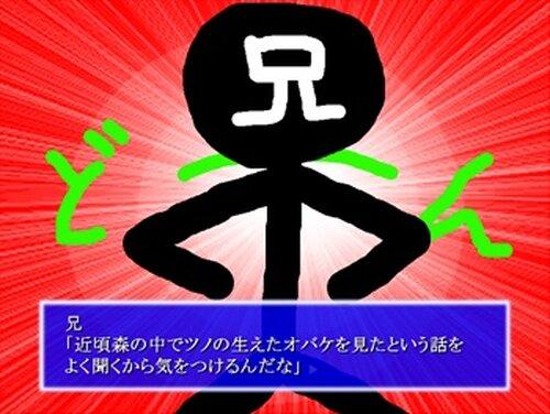 健二と幼木の精霊 Game Screen Shot4