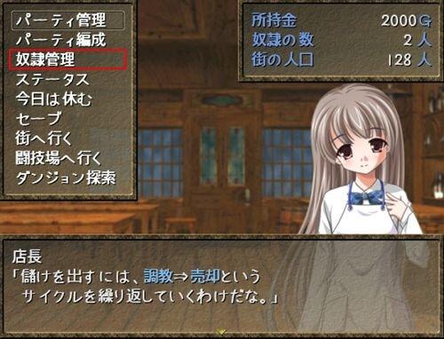 奴隷商人物語 Game Screen Shot1