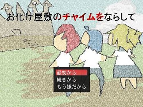 お化け屋敷のチャイムをならして Game Screen Shot2