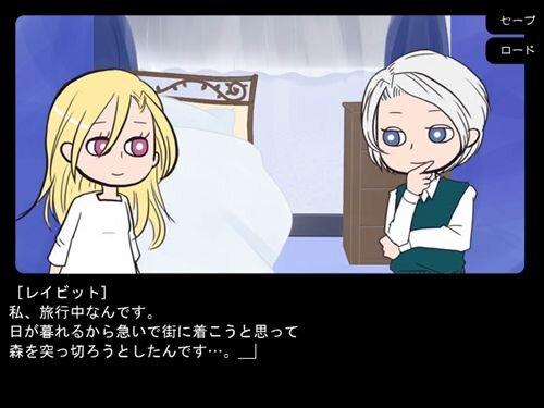 蒼の屋敷 Game Screen Shot
