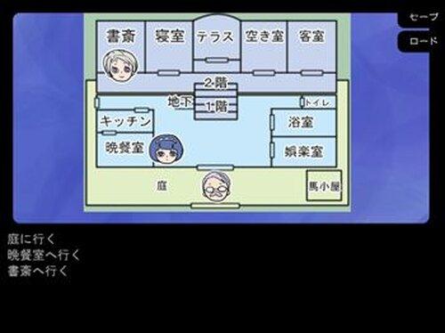 蒼の屋敷 Game Screen Shot3